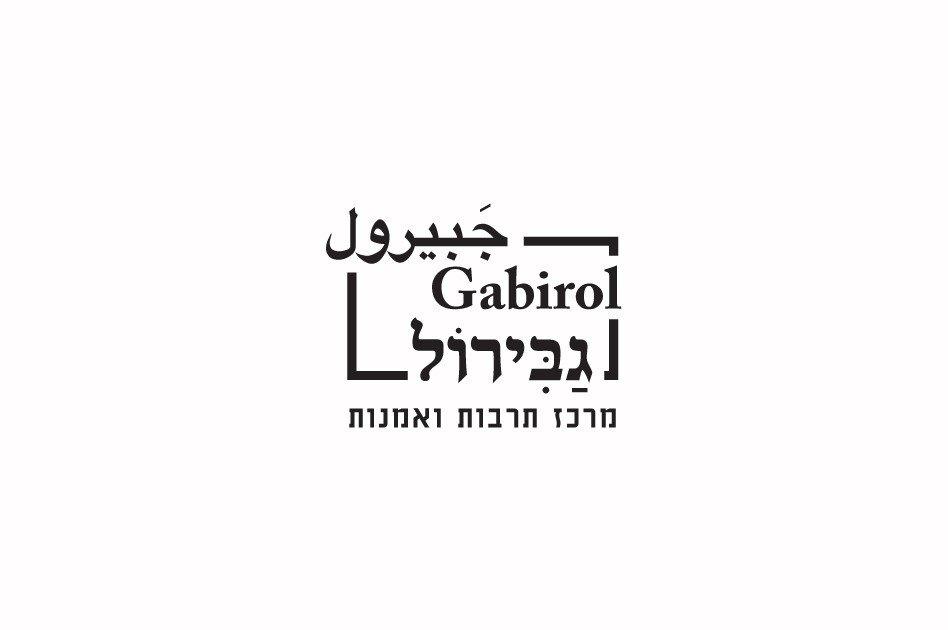 Gabirol3-948×630